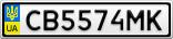 Номерной знак - CB5574MK