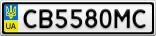 Номерной знак - CB5580MC
