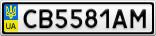 Номерной знак - CB5581AM