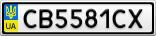 Номерной знак - CB5581CX