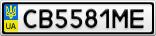 Номерной знак - CB5581ME
