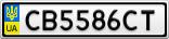 Номерной знак - CB5586CT