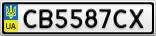 Номерной знак - CB5587CX