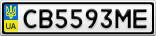 Номерной знак - CB5593ME