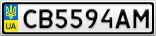 Номерной знак - CB5594AM