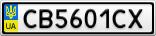 Номерной знак - CB5601CX