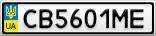 Номерной знак - CB5601ME