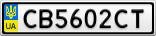 Номерной знак - CB5602CT
