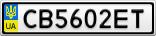 Номерной знак - CB5602ET