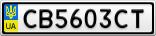 Номерной знак - CB5603CT