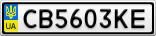 Номерной знак - CB5603KE