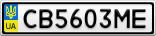 Номерной знак - CB5603ME