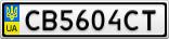 Номерной знак - CB5604CT