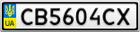 Номерной знак - CB5604CX