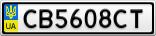 Номерной знак - CB5608CT