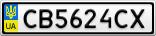 Номерной знак - CB5624CX