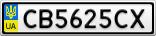 Номерной знак - CB5625CX