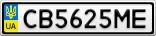 Номерной знак - CB5625ME