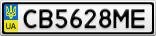 Номерной знак - CB5628ME