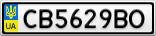 Номерной знак - CB5629BO