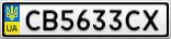 Номерной знак - CB5633CX