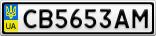 Номерной знак - CB5653AM