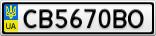 Номерной знак - CB5670BO