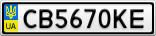 Номерной знак - CB5670KE