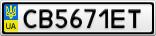 Номерной знак - CB5671ET