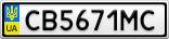 Номерной знак - CB5671MC