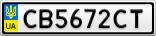 Номерной знак - CB5672CT