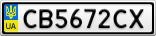 Номерной знак - CB5672CX