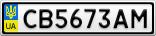 Номерной знак - CB5673AM