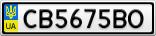 Номерной знак - CB5675BO