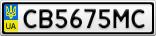 Номерной знак - CB5675MC