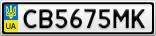 Номерной знак - CB5675MK