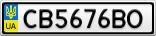 Номерной знак - CB5676BO