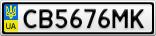 Номерной знак - CB5676MK