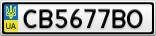 Номерной знак - CB5677BO