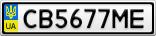 Номерной знак - CB5677ME