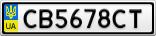 Номерной знак - CB5678CT