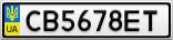 Номерной знак - CB5678ET