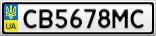 Номерной знак - CB5678MC