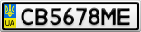 Номерной знак - CB5678ME