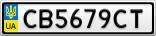 Номерной знак - CB5679CT