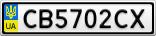 Номерной знак - CB5702CX