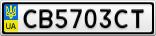 Номерной знак - CB5703CT