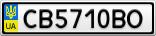 Номерной знак - CB5710BO