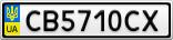 Номерной знак - CB5710CX