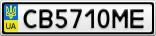 Номерной знак - CB5710ME